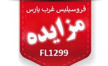 آگهی مزایده عمومی شماره FL1299